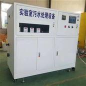 齐全沈阳学校实验室污水处理设备使用方法