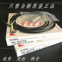 基恩士FU-R77TZ 光纤元件传感器 KEYENCE