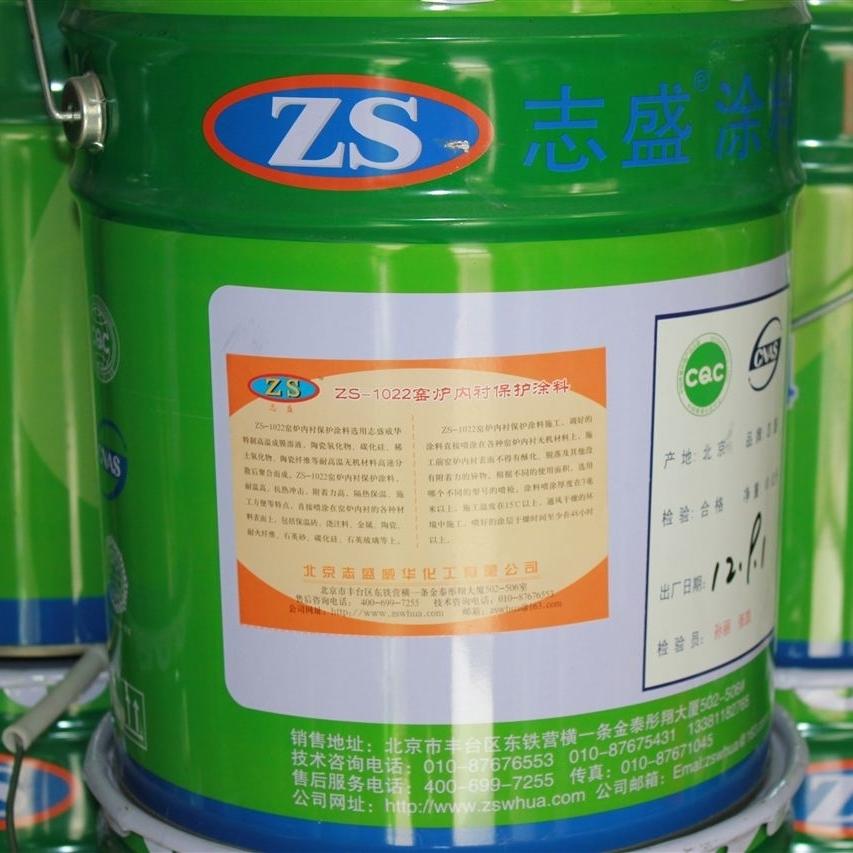 耐高温窑炉保护涂料