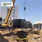 日处理10吨生活污水一体化设备