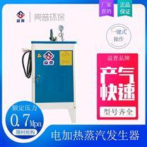 厂家直销自动排压3KW电加热蒸汽发生器