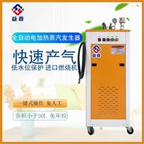 厂家直销60kw电加热蒸汽发生器plc控制