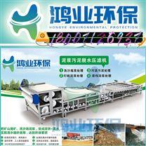 自动洗沙带式压滤机 洗砂泥处理雷竞技官网app厂家