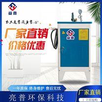 亮普厂家直销9kw全自动蒸汽发生器 操作简单