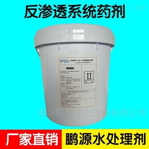 炼油厂用反渗透阻垢剂厂家供应