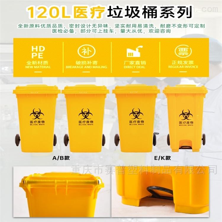 120升黄色医疗分类垃圾桶多少钱