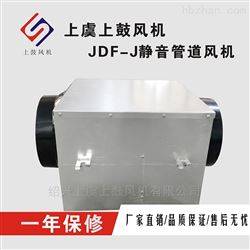 JDF-J-200-92管道式消音型风机能耗低