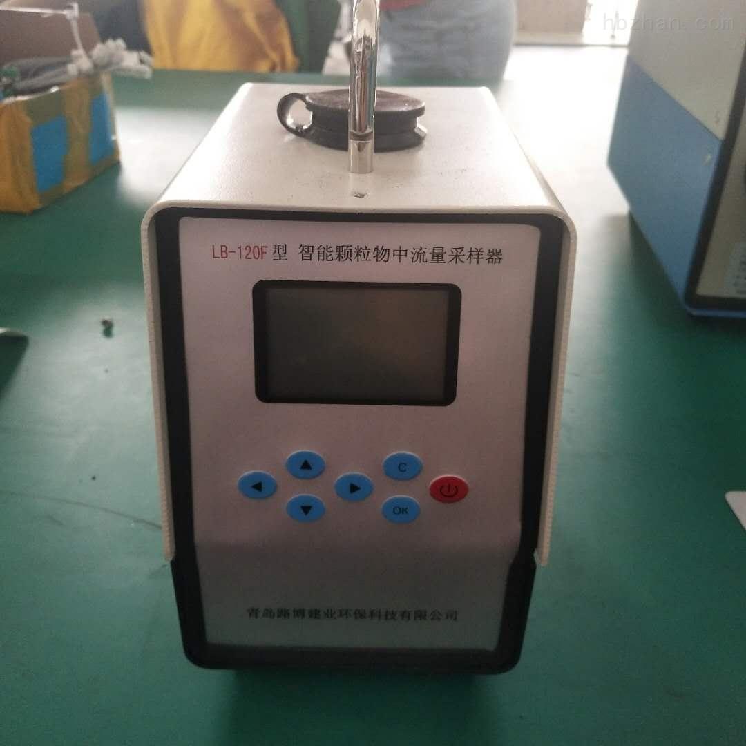LB-120F粉尘采样器
