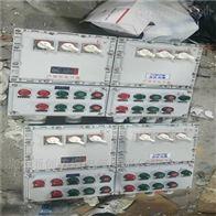 BXMD防爆照明动力配电箱主回路带总开关