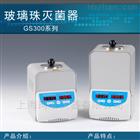 GS300-L/GS300-H快速玻璃珠灭菌器