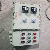 BXMDBXM(D)53-4防爆照明动力配电箱
