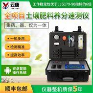 YT-TG05高智能土壤肥料养分速测仪