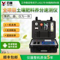 YT-TR05土壤微量元素测试仪