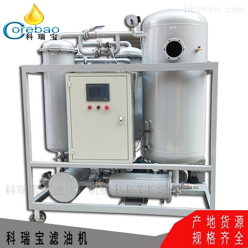KBC-80透平油脱水滤油机
