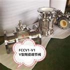 FCCV1-V1 V型陶瓷調節閥