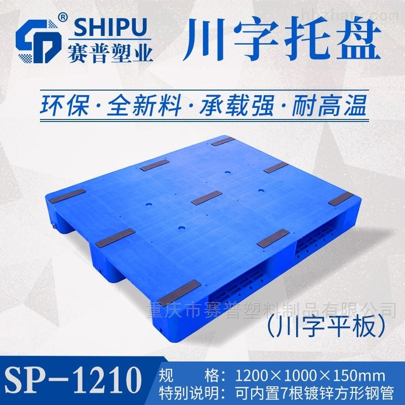 1.2米*1米四面进叉平面托盘栈板
