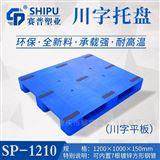 1210平板川字塑料托盘 货物运输叉车卡板