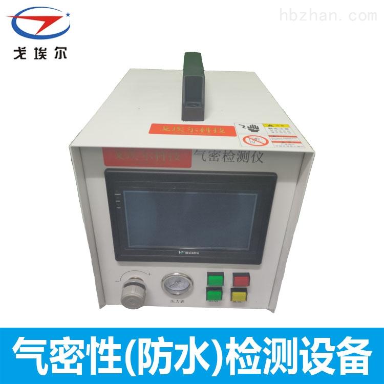 气密性防水测试仪器