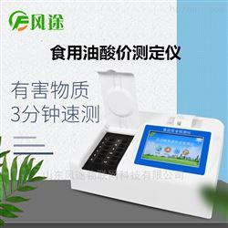 FT-SJ食用油酸价测定仪
