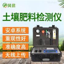 高智能多参数土壤肥料养分检测仪
