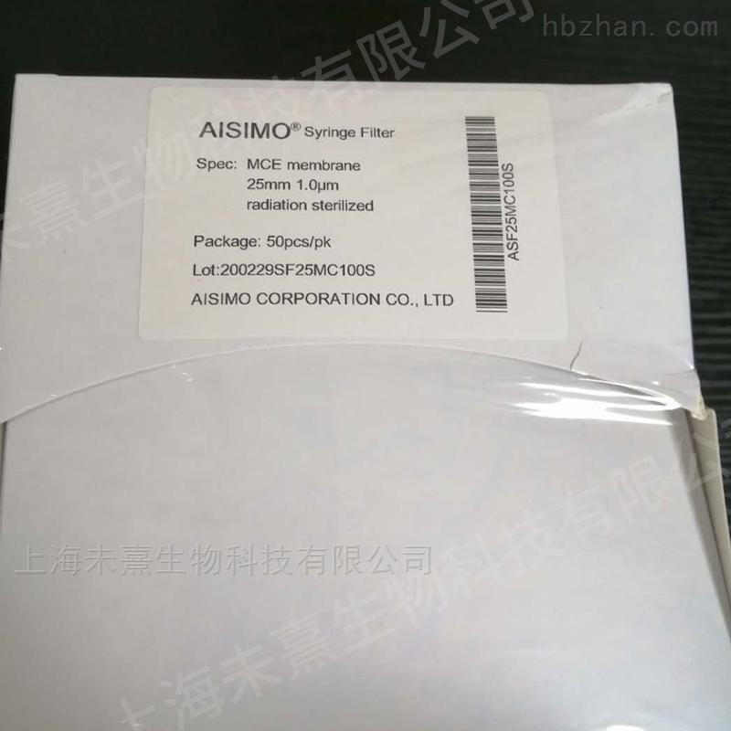 爱西默AISIMO孔径1umMCE针头过滤器