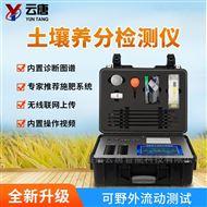 YT-TR05土壤植株肥料养分速测仪
