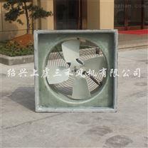 上虞三禾玻璃钢方形壁式轴流风机