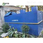 每天处理30吨医院污水处理设备