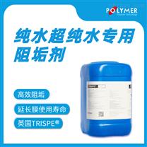 英国宝莱尔纯水超纯水专用阻垢剂