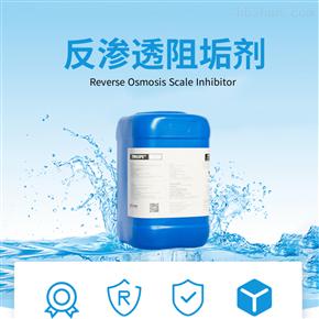 TRISPE进口反渗透阻垢剂厂家规格