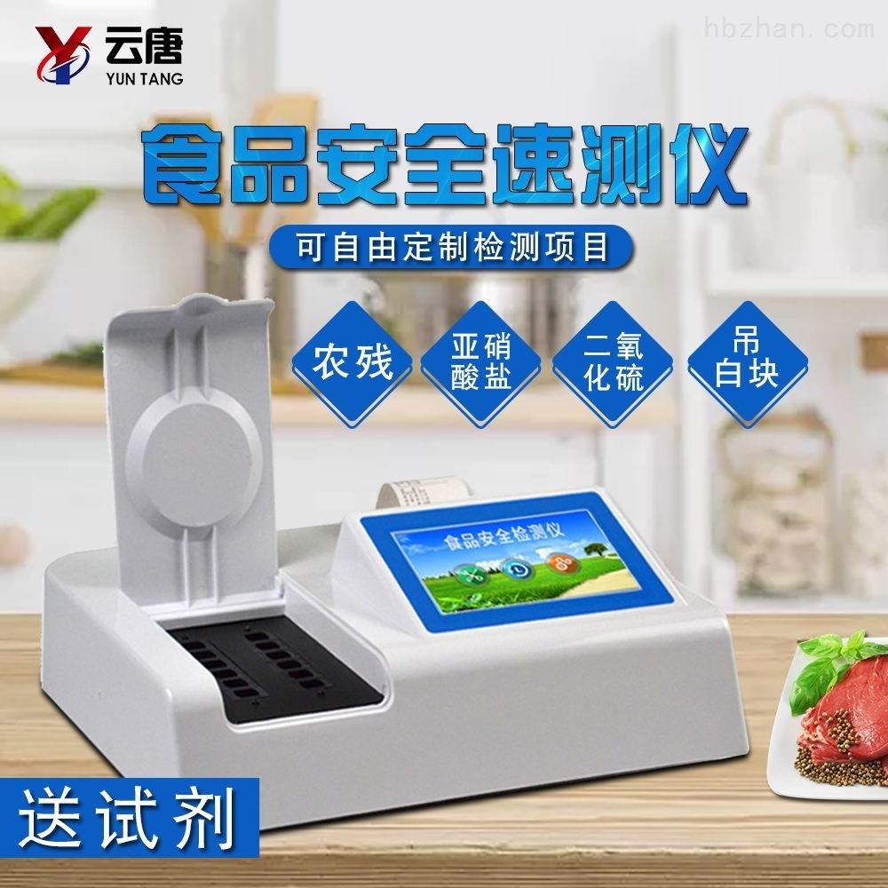 食品药品检测仪器