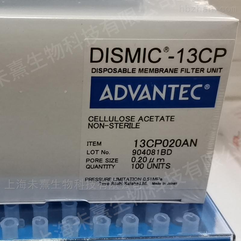 ADVANTEC孔径0.2um CA膜针头式过滤器