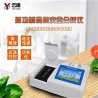YT-SZ05大米粮食重金属检测仪