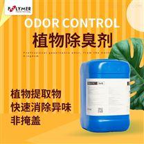 植物液除臭剂供应