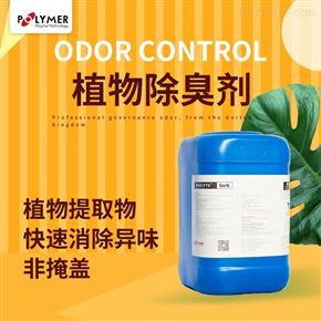POLYTE Sorb植物液除臭剂供应