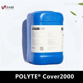 POLYTE® Cover英国宝莱尔垃圾无土覆盖新材料