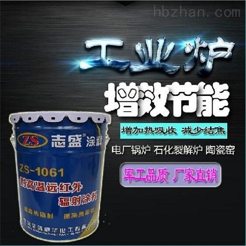 垃圾焚烧发电水冷壁耐磨防腐涂料ZS-1061