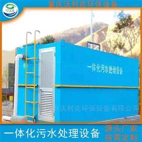 重庆江津mbr一体化污水处理设备沃利克环保