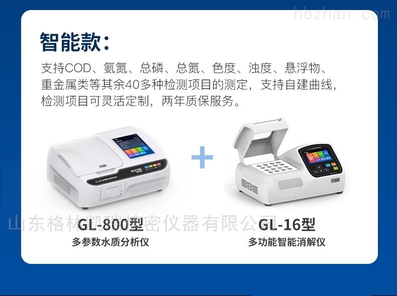 水质cod测定仪定制生产,COD水质测定仪销售,全国顺丰包邮
