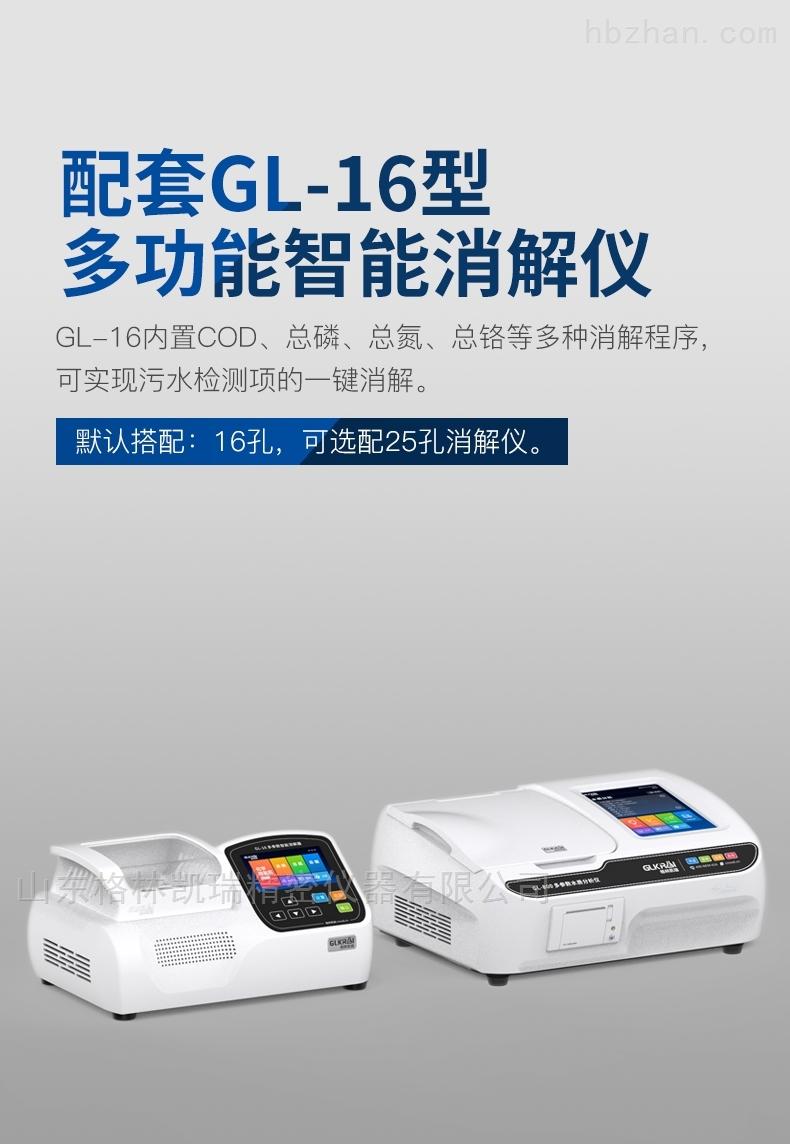 便携cod测定仪质保两年,总氮检测仪生产,全国顺丰包邮