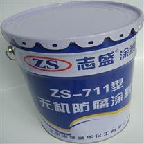 防洪堤坝钢筋混凝土防腐ZS-711