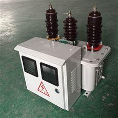 JLSZV-10KV西安高压计量箱