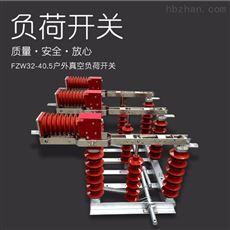 FZW32-12FZW32-12水平式真空隔离负荷高压开关