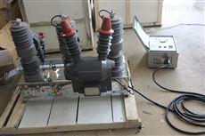 供应配缺相保护高压真空断路器ZW32-12/630A