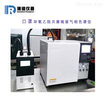 深圳一次性医用口罩环氧乙烷气相色谱仪
