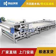 清远带式压泥机供应|叠螺式污泥压滤机