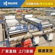 深圳带式压泥机纠偏|叠螺式污泥压滤机