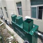 地埋式洗涤污水处理设备
