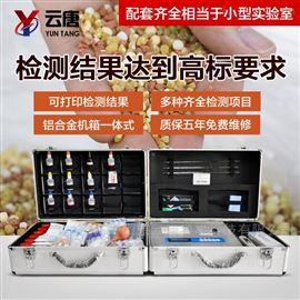 YT-HC复合肥养分含量检测仪