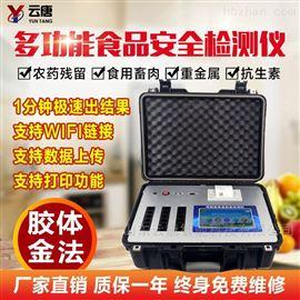 YT-G1800全项目多功能食品安全综合检测仪器设备